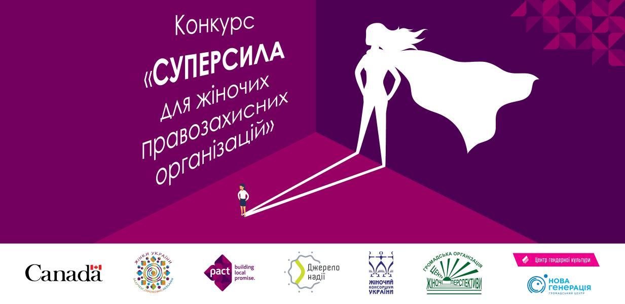 Конкурс «Суперсила для жіночих правозахисних організацій» | ПАКТ ...